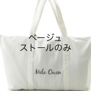ミラオーウェン(Mila Owen)の未使用 ミラオーウェン ベージュ ストールのみ(ストール/パシュミナ)