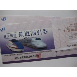 ジェイアール(JR)の2枚組・JR西日本鉄道割引券★おまけ付★~2020年5月末購入分(鉄道乗車券)
