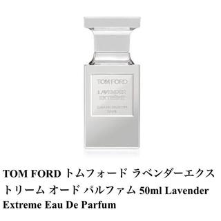 トムフォード(TOM FORD)のトムフォード ラベンダーエクストリーム(香水(女性用))