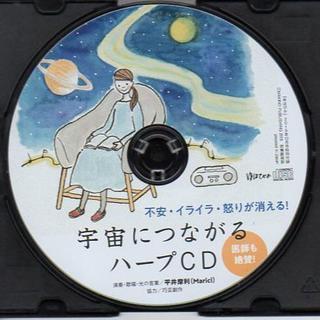 ★宇宙につながるハープCD★(ヒーリング/ニューエイジ)