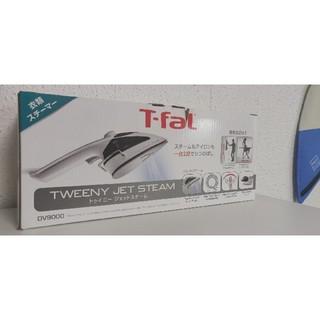 ティファール(T-fal)のT-fal スチーマー DV9000 新品未開封(アイロン)