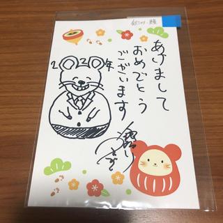 銀シャリ 鰻 直筆 2020年 年賀状(お笑い芸人)