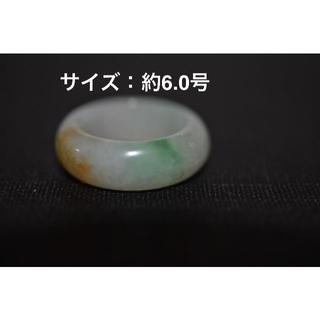 159-18 小指 薬指 6.0号 天然 A貨 翡翠リング 硬玉(リング(指輪))