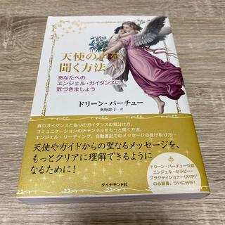 ダイヤモンド社 - ドリーン・バーチュー 天使の声を聞く方法