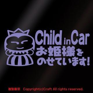 Child in Carお姫様をのせています!ステッカー(ラベンダー)(その他)