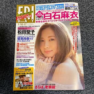 コウダンシャ(講談社)のFRIDAY (フライデー) 2020年 1/17号(趣味/スポーツ)