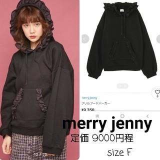 メリージェニー(merry jenny)のmerry jenny★大人気商品 フリルフードパーカー 定価1万弱(パーカー)