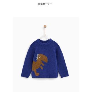 ザラ(ZARA)の美品 ZARA baby 恐竜セーター 104㎝(ニット)