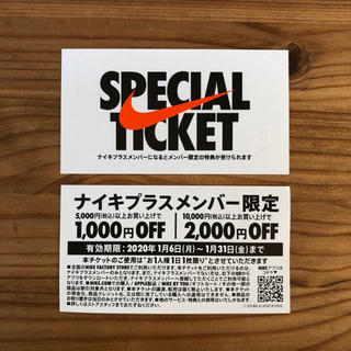 ナイキ(NIKE)のNIKE 割引チケット 2枚(ショッピング)
