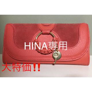 シーバイクロエ(SEE BY CHLOE)のHINA専用 シーバイクロエ長財布(財布)