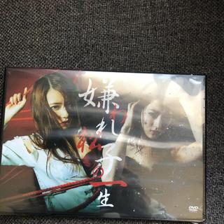 ノギザカフォーティーシックス(乃木坂46)の嫌われ松子の一生 DVD 新品(日本映画)