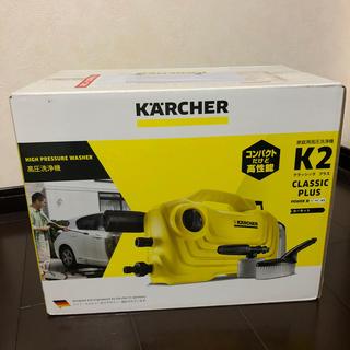 ケーツー(K2)の家庭用高圧洗浄機 ケルヒャー K2 未開封 未使用(掃除機)