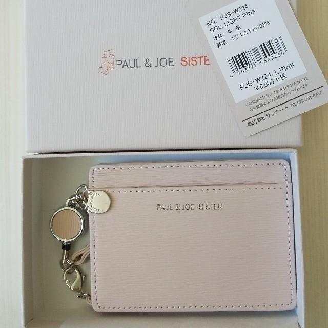 PAUL & JOE(ポールアンドジョー)のPAUL & JOE sister リール付パスケース レディースのファッション小物(パスケース/IDカードホルダー)の商品写真