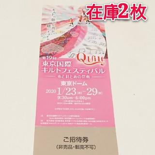 東京国際キルトフェスティバル 招待券(その他)