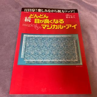 タカラジマシャ(宝島社)のどんどん目が良くなるマジカル・アイ 続(健康/医学)