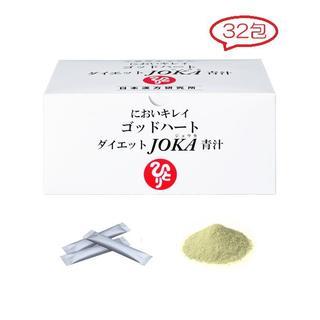 ダイエットJOKA青汁32包(まるかん)(青汁/ケール加工食品)