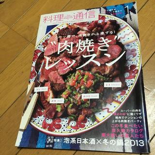 料理通信 2013年 01月号
