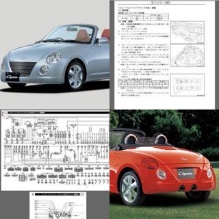 ダイハツ(ダイハツ)のコペン Copen L880K 修理書&配線図集(カタログ/マニュアル)