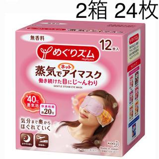 カオウ(花王)のめぐりズム 蒸気でホットアイマスク 無香料 24枚(アイケア/アイクリーム)