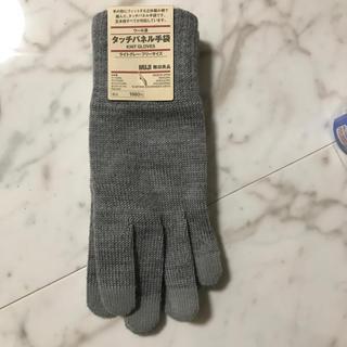 ムジルシリョウヒン(MUJI (無印良品))のタッチパネル対応 手袋 ライトグレー(手袋)