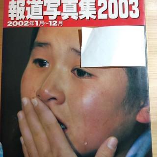 アサヒシンブンシュッパン(朝日新聞出版)の朝日新聞報道写真集 2003(人文/社会)