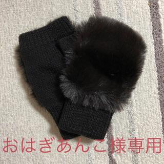 エニィスィス(anySiS)のおはぎあんこ様専用☆anySiS☆手袋☆ファー☆福袋(手袋)