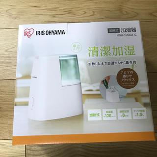 アイリスオーヤマ(アイリスオーヤマ)のアイリスオーヤマ 加熱式加湿器 KSK-120D2-G(加湿器/除湿機)