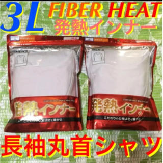 しまむら - 3L★白✖︎2★FIBER HEAT/発熱インナー★吸湿発熱/長袖丸首シャツ