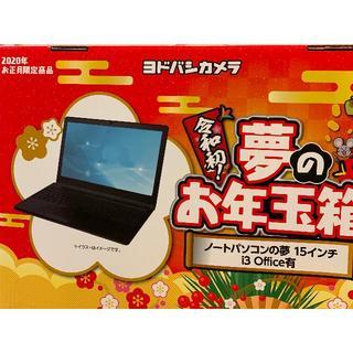 エイサー(Acer)のヨドバシ 福袋 ノートパソコンの夢 15インチ i3 オフィス有(ノートPC)