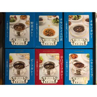 シセイドウ(SHISEIDO (資生堂))の資生堂パーラー レトルトカレー 2種(レトルト食品)