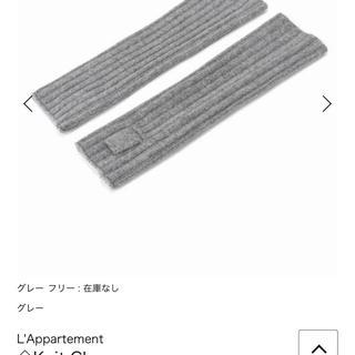 アパルトモンドゥーズィエムクラス(L'Appartement DEUXIEME CLASSE)のL'appartement  新品未使用タグ付き ニットグローブ(手袋)