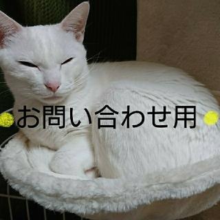 お問い合わせ用(その他)