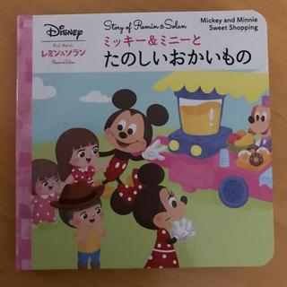 ディズニー(Disney)のレミン&ソラン☆ミニ絵本(絵本/児童書)