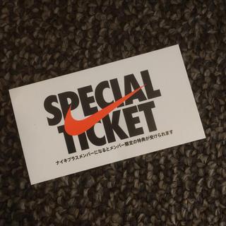 ナイキ(NIKE)のNIKE ナイキファクトリーストア スペシャル チケット クーポン(ショッピング)
