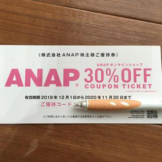 アナップ(ANAP)のANAP 株主優待券1枚(ショッピング)