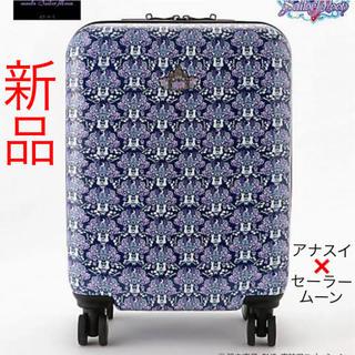 アナスイ(ANNA SUI)の新品★アナスイ×セーラームーン キャリーケース スーツケース キャリーバッグ(スーツケース/キャリーバッグ)