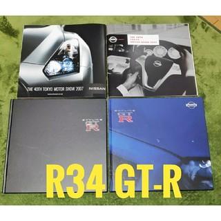 ニッサン(日産)のR34  スカイラインGT-R カタログ+東京モーターショーニッサンカタログ(カタログ/マニュアル)