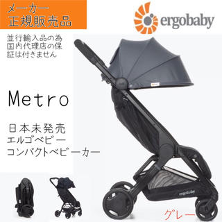 Ergobaby - 【新品・希少】日本未上陸 エルゴベビー Metro メトロ コンパクトベビーカー