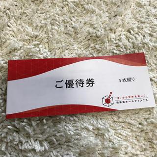⭐️極楽湯ホールディングス 株主優待 優待券 4枚綴り+ドリンク無料券付(その他)