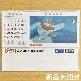 ジブリ(ジブリ)の新品未開封!スタジオジブリ オリジナル卓上カレンダー2020【送料込み】(カレンダー/スケジュール)