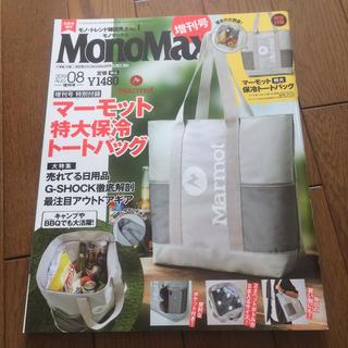 タカラジマシャ(宝島社)のMonoMax増刊 付録違い版 2019年 08月号 付録なし(その他)