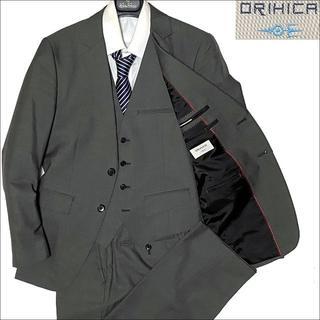 オリヒカ(ORIHICA)の10005 美品 オリヒカ 3ピース 無地スーツ グレー Y4 ORIHICA(セットアップ)