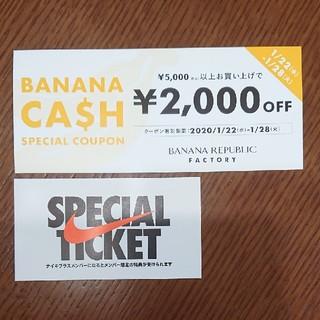 ナイキ(NIKE)のナイキ バナナ・リパブリック 割引チケット NIKE BANANA(ショッピング)