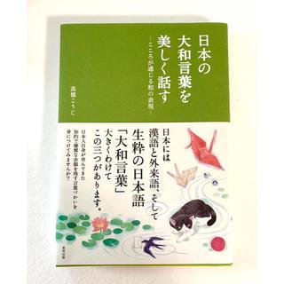 日本の大和言葉を美しく話す こころが通じる和の表現 第3版(住まい/暮らし/子育て)