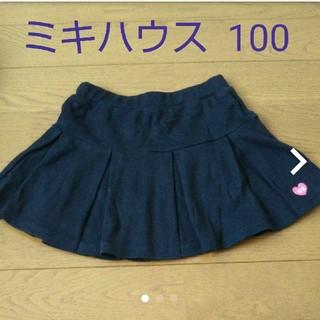 ミキハウス(mikihouse)のミキハウス プリーツ スカート 100(スカート)
