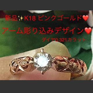 新品✨K18ピンクゴールド❤️アームデザイン❤️中央ダイヤ0.321❤️リング(リング(指輪))