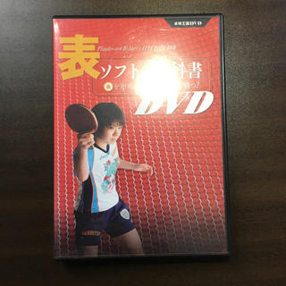表ソフトの教科書 卓球DVD(卓球)