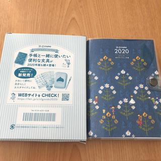 フェリシモ(FELISSIMO)の2020年 手帳(手帳)