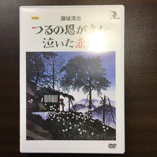 藤城清治 つるの恩がえし/泣いた赤鬼 DVD(アニメ)
