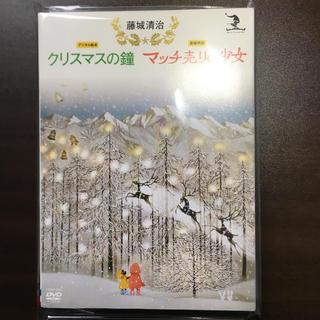 藤城清治 クリスマスの鐘/マッチ売りの少女 DVD(アニメ)